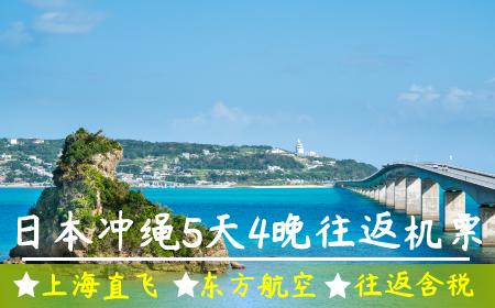 特惠上海直飞冲绳5天往返东航机票