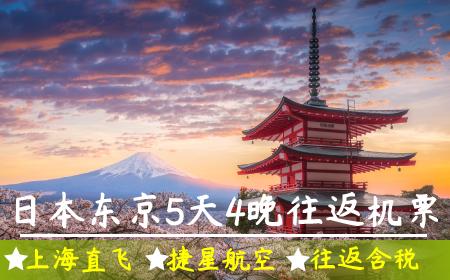 特惠上海直飞东京5天往返捷星机票