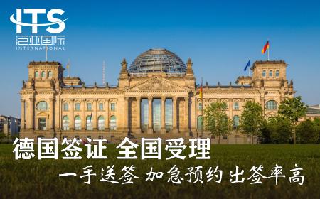 [上海送签]德国签证个人旅游自由行商务常规