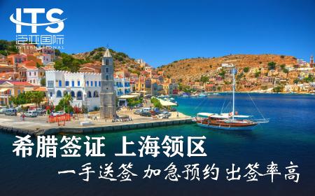 [上海送签]希腊签证个人旅游自由行商务加急