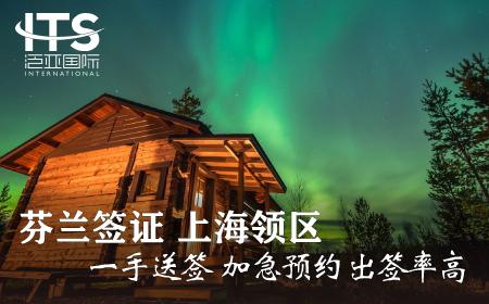 [上海送簽]芬蘭簽證個人旅游自由行商務常規