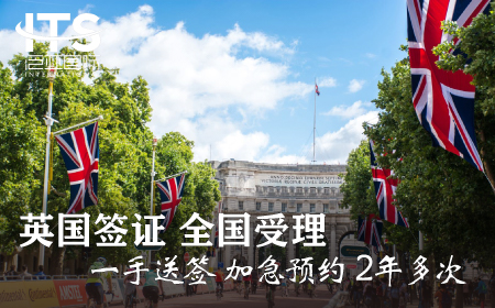 [上海送签]英国签证个人旅游自由行商务加急
