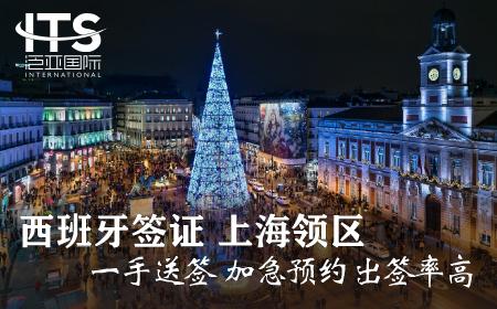 [上海送签]西班牙签证个人旅游自由行商务加急