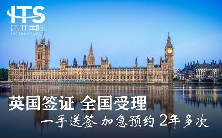 [上海送签]英国签证个人旅游自由行商务常规
