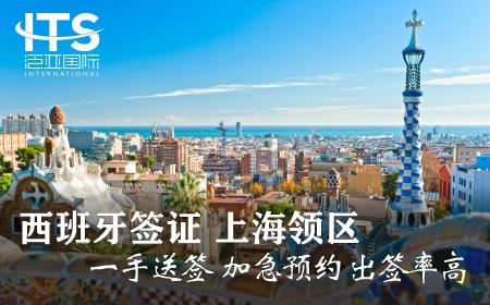 [上海送签]西班牙签证个人旅游自由行商务常规