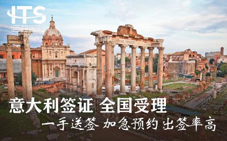[上海送签]意大利签证个人旅游自由行商务加急
