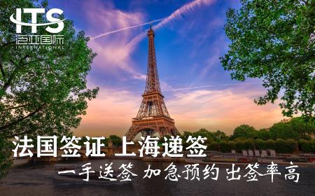 [上海送签]法国签证个人旅游自由行商务常规
