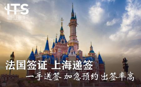 [上海送签]法国签证个人旅游自由行商务加急