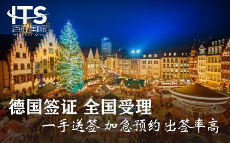 [上海送签]德国签证个人旅游自由行商务加急