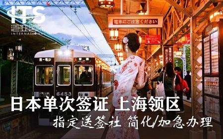 [上海送签]日本签证个人旅游自由行单次金卡简化加急