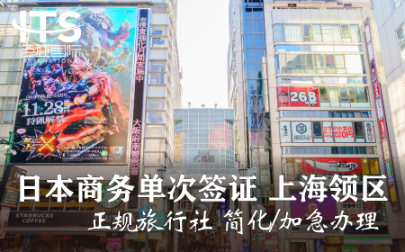 [上海送签]日本商务签证 单次商务签证上海办理可加急