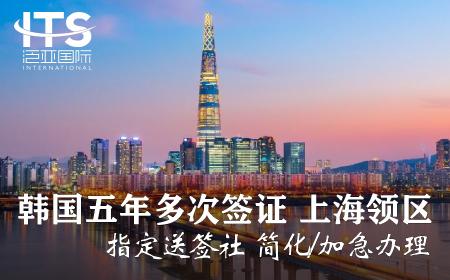 [上海送簽]超簡韓國簽證五年多次加急3-4工可收白本