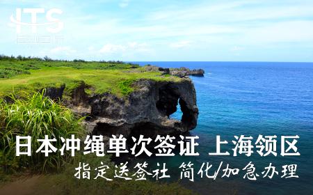 [上海送簽]日本簽證沖繩個人旅游自由行金卡簡化可加急