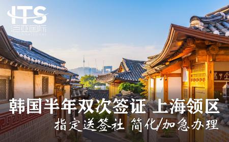 [上海送簽]超簡韓國簽證個人旅游半年雙次加急3-4工