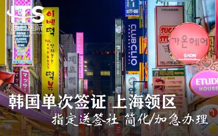 [上海送簽]超簡韓國簽證個人旅游單次可加急3-4工出