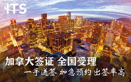 [上海送签]加拿大签证个人旅游自由行商务常规