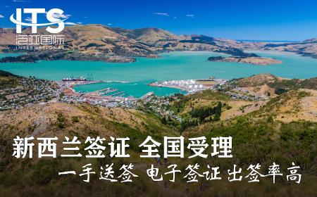 [上海送签]新西兰签证个人旅游自由行商务次日递交