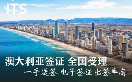 [上海送簽]澳大利亞簽證個人旅游自由行商務加急