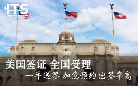 [上海送签]美国签证个人旅游自由行商务EVUS登记