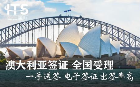 [上海送签]澳大利亚签证个人旅游自由行商务常规