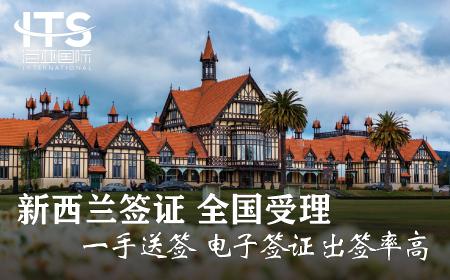 [上海送簽]新西蘭簽證個人旅游自由行商務一家四口