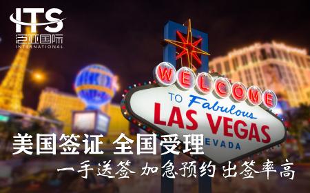 [上海送簽]美國簽證個人旅游自由行商務8工面試+陪簽