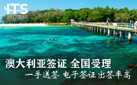 [上海送签]澳大利亚签证个人旅游自由行商务次日递交