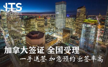 [上海送签]加拿大签证个人旅游自由行商务当日约签