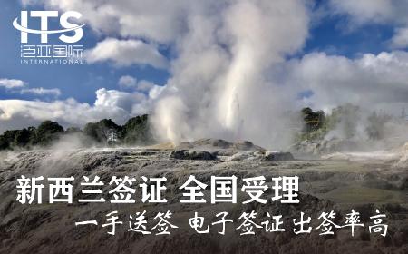 [上海送签]新西兰签证个人旅游自由行商务夫妻亲子