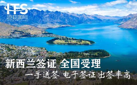 [上海送签]新西兰签证个人旅游自由行商务加急