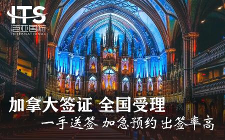 [上海送签]加拿大签证个人旅游自由行商务加急