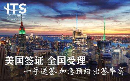 [上海送签]美国签证个人旅游自由行商务常规