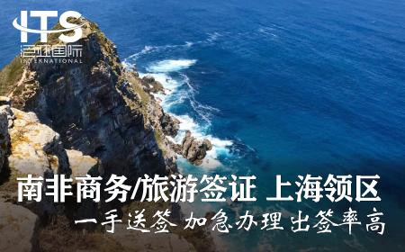 [上海送签]南非签证个人旅游自由行商务常规
