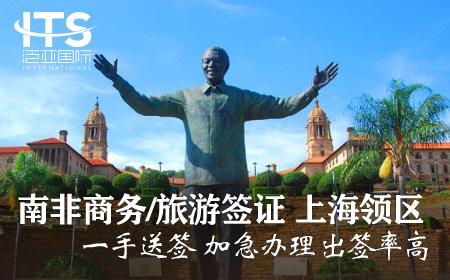 [上海送签]南非签证个人旅游自由行商务加急