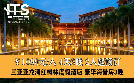 三亚亚龙湾红树林度假酒店 豪华海景房4天3晚 2人起预订