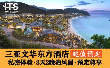 超值预定海南三亚文华东方酒店3天2晚海风阁+双早+自助火锅