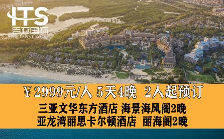 三亚文华东方酒店 海景海风阁2晚+亚龙湾丽思卡尔顿酒店  丽海阁2晚