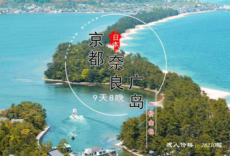 日本京都奈良广岛9天8晚私家团