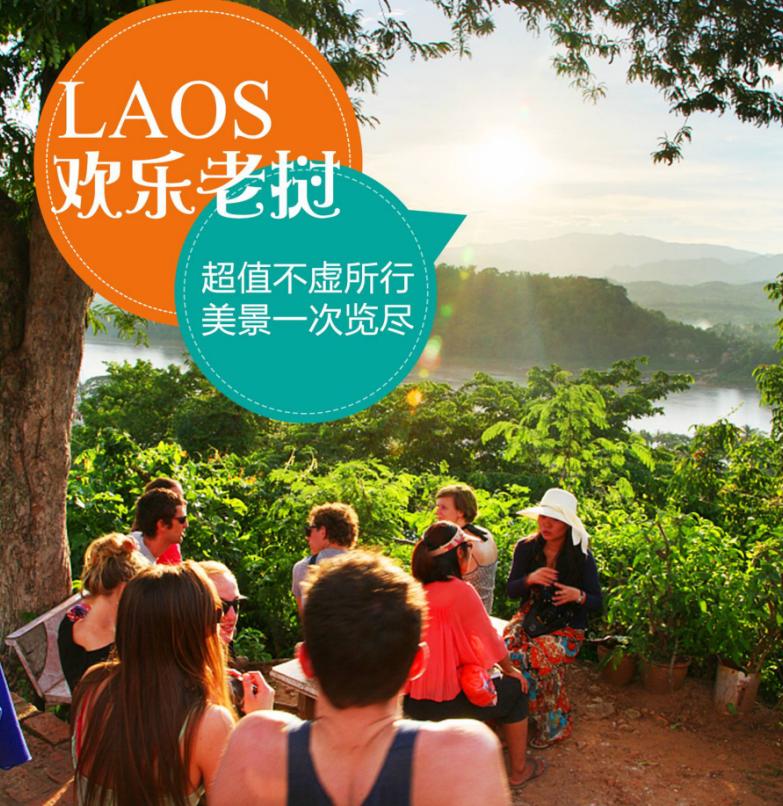 【老挝】欢乐老挝 万进万出5天4晚之旅