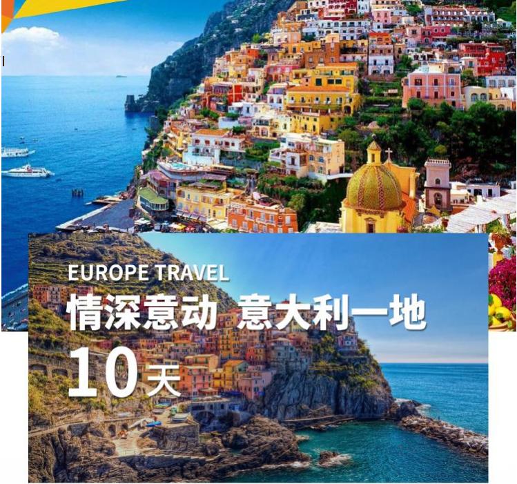 【欧洲】意大利一地10天 情深意动