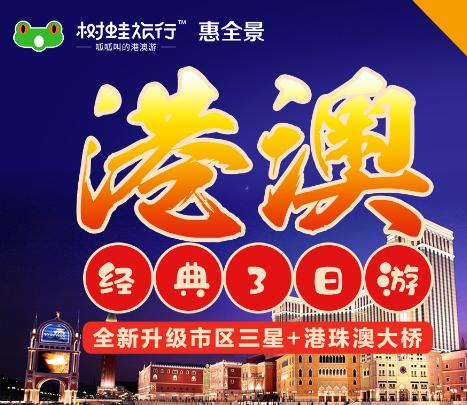 【港澳】香港经典观光、迪士尼乐园、澳门3日游HG09(三星)