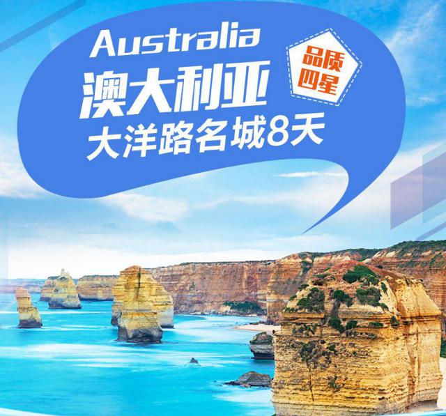 【澳新】澳大利亚大洋路名城8天之旅(香港往返)