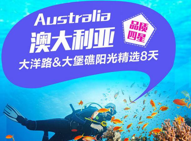 【澳新】澳大利亚大洋路 大堡礁阳光精选8天之旅