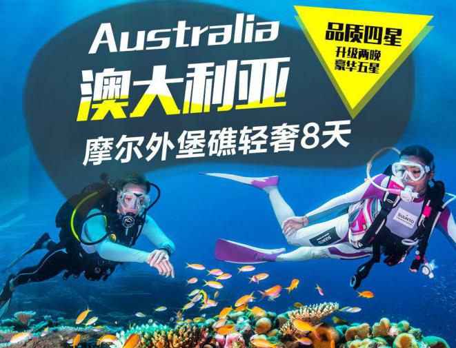 【澳新】澳大利亚 摩尔外堡礁轻奢 8 天之旅
