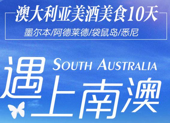 【澳新】南澳 10天美酒美食之旅