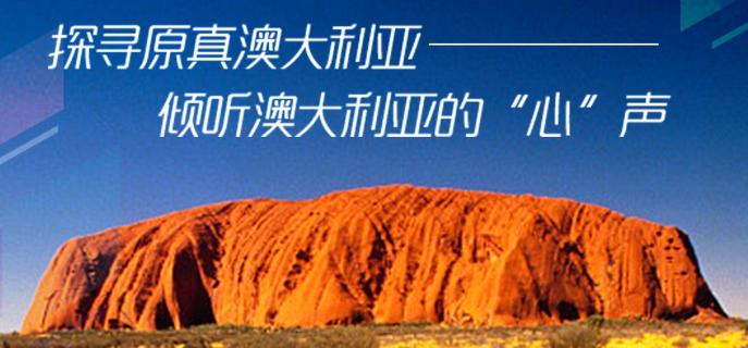 【澳新】澳大利亚乌鲁鲁8天探索之旅