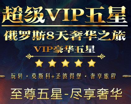 【俄罗斯】俄罗斯超级VIP五星8天奢华之旅