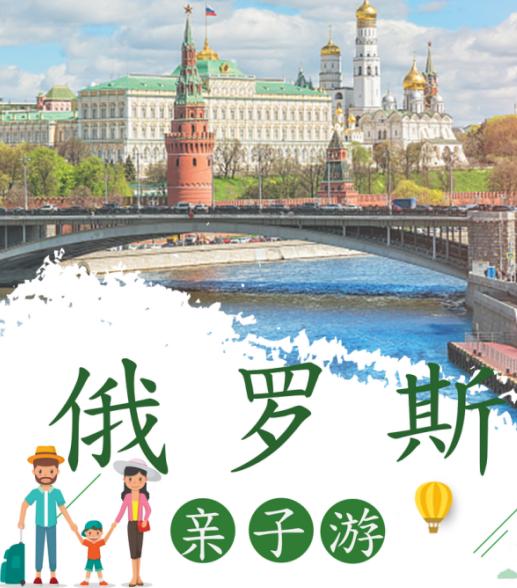 【俄罗斯】亲子系列 夏季双首都深度8天之旅
