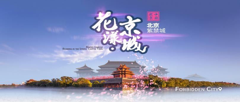 【北京】B *惠游京城 北京五天双飞赏花特惠之旅