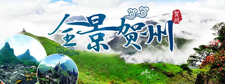 贺州姑婆山森林公园、黄姚古镇、玉石林、紫云仙境、土瑶篝火晚会 高铁三天五星豪华团